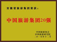 2015年度中国yabo亚搏直播集团20强