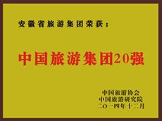 2014年度中国yabo亚搏直播集团20强