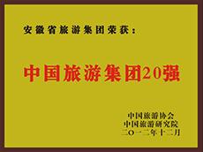 2012年度中国yabo亚搏直播集团20强