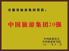 2011年度中国yabo亚搏直播集团20强