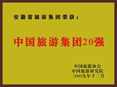 2009年度中国yabo亚搏直播集团20强