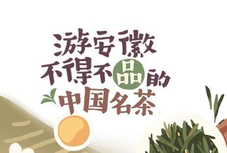 游安徽不得不品的中国名茶