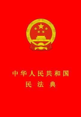 中华人民共和国民法典全文